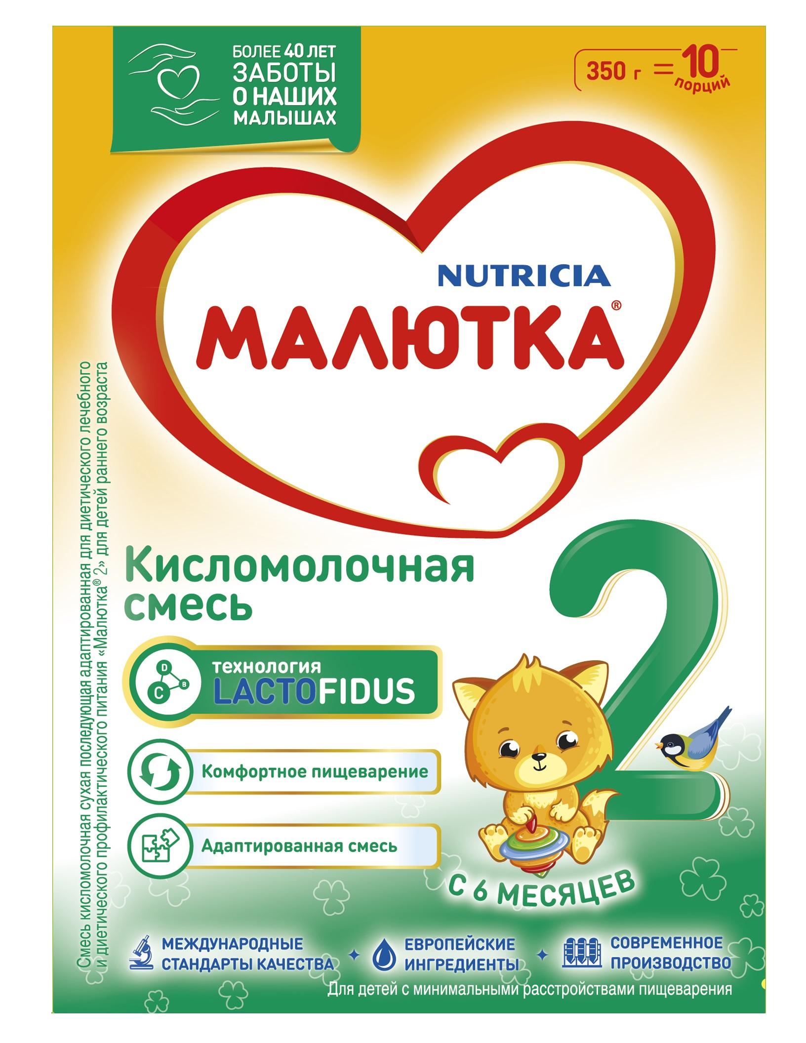 Купить Сухая молочная смесь Малютка Кисломолочная 2, 350гр, Россия