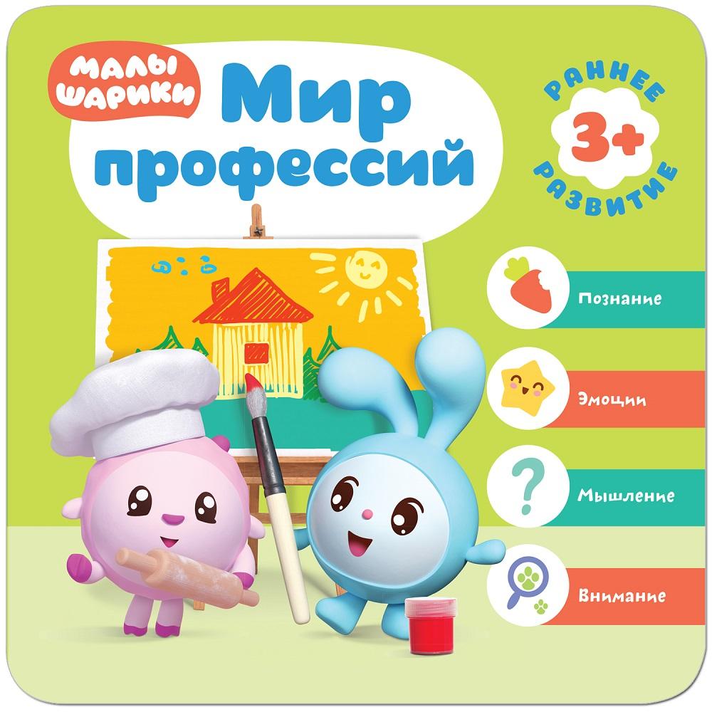 Купить Книга Малышарики Курс раннего развития. Мир профессий , 3+, Мозаика-Синтез, Россия
