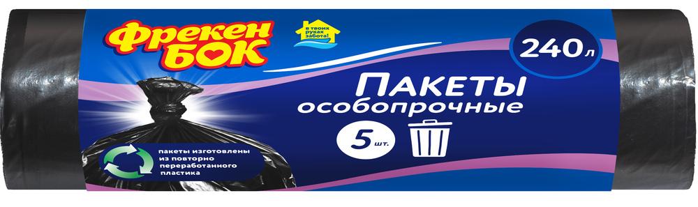 Купить Пакеты для мусора Фрекен Бок LD, особопрочные, 240л, 5шт., Украина