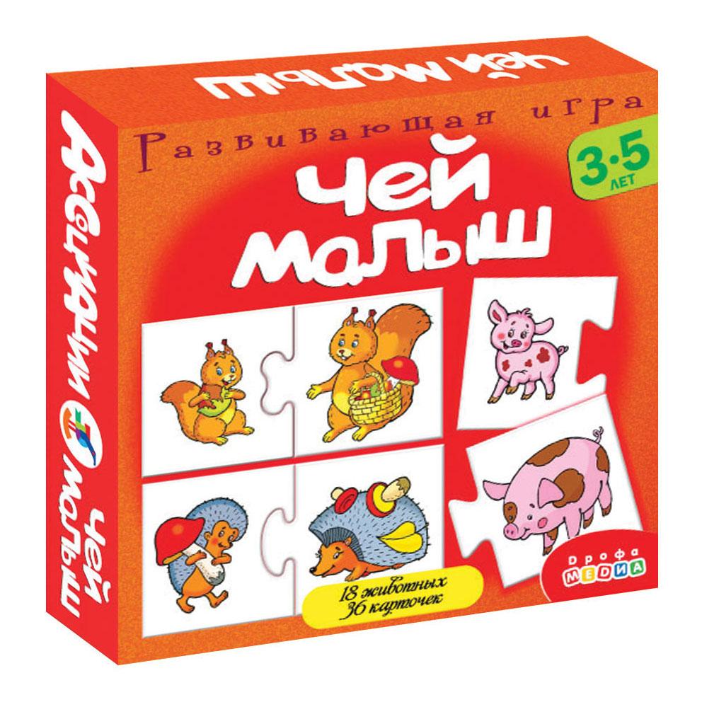 Купить Развивающая игра Ассоциации. Чей малыш , Дрофа-Медиа, Россия