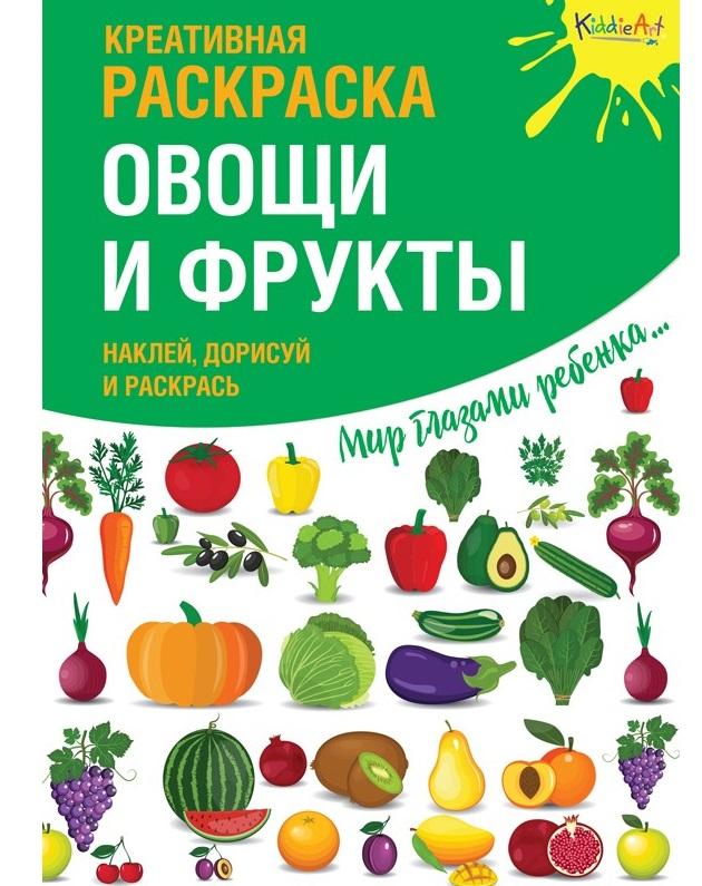 Купить Креативная раскраска KiddieArt Овощи и фрукты с наклейками, Россия