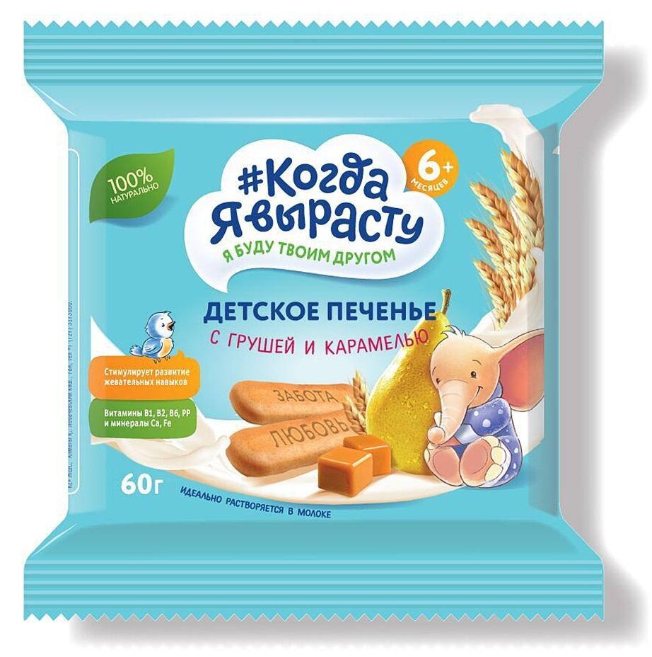 Печенье Когда Я вырасту с грушей и карамелью, 60гр, Россия  - купить со скидкой