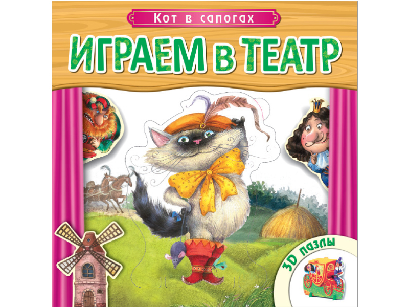 """Книжка с пазлами """"Играем в театр. Кот в сапогах"""""""