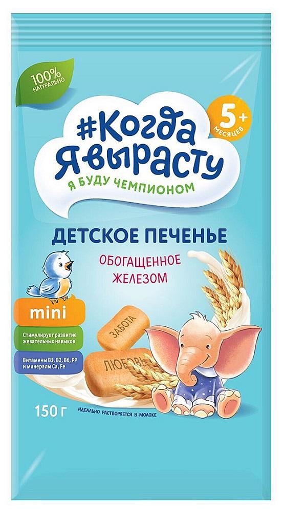 Купить Печенье Когда Я вырасту, обогащенное железом, 150гр, Россия