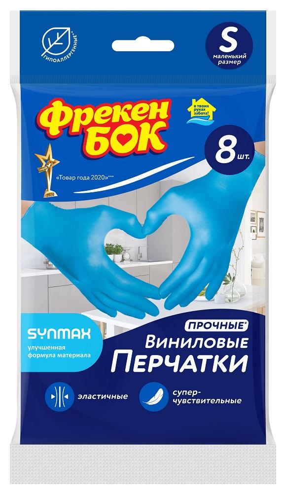 Купить Перчатки Фрекен Бок прочные виниловые, S, 8шт., Украина