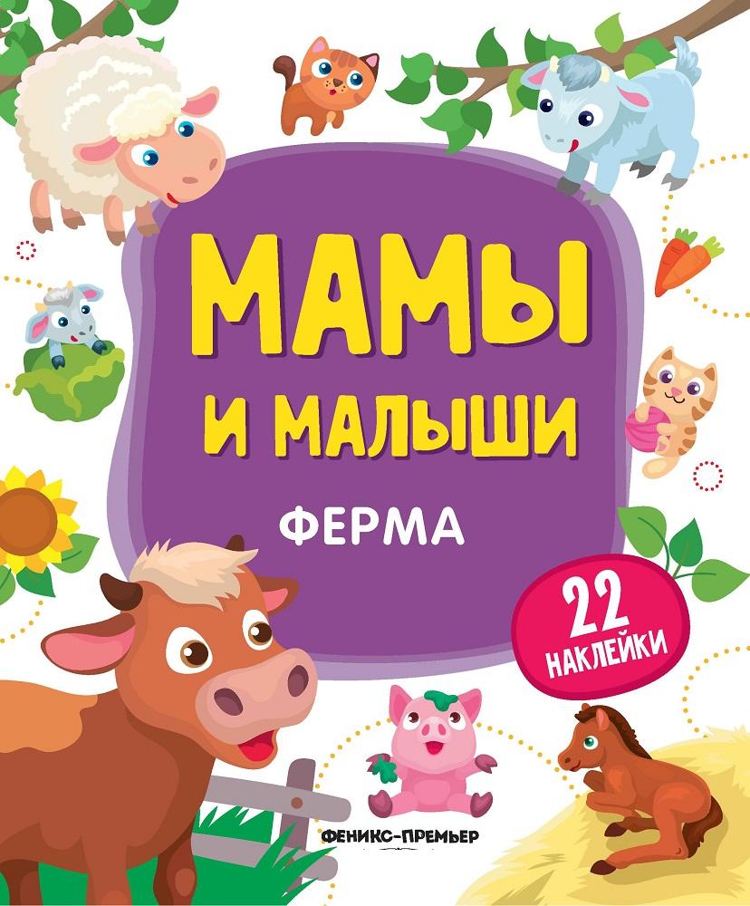 Купить Разумовская Ю. Книжка с наклейками Мамы и малыши: Ферма , Феникс, Россия