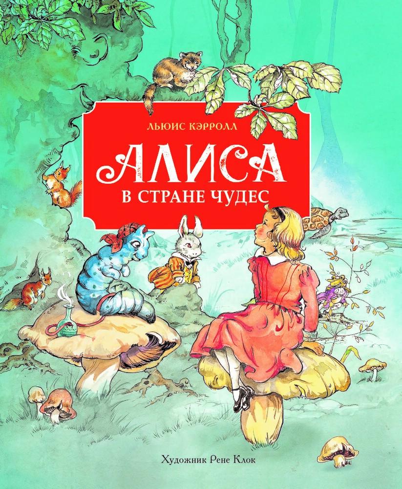 Купить Льюис Кэрролл 100 лучших книг. Алиса в стране чудес , Стрекоза, Россия