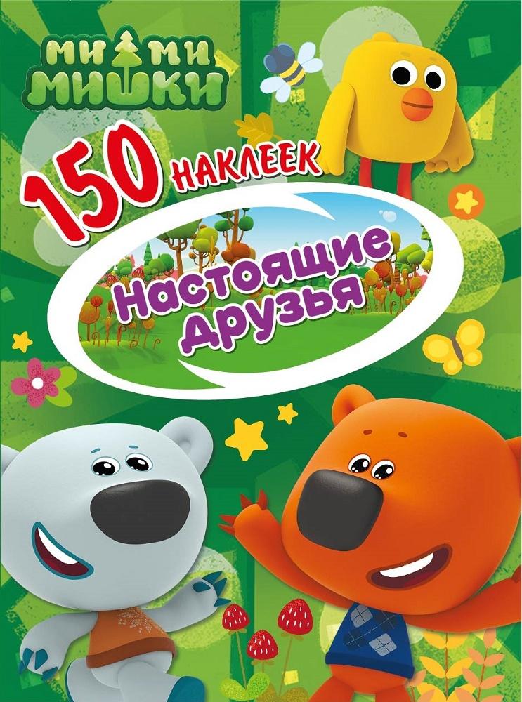 Купить Книга ND Play Ми-ми-мишки 150 наклеек. Настоящие друзья , Россия