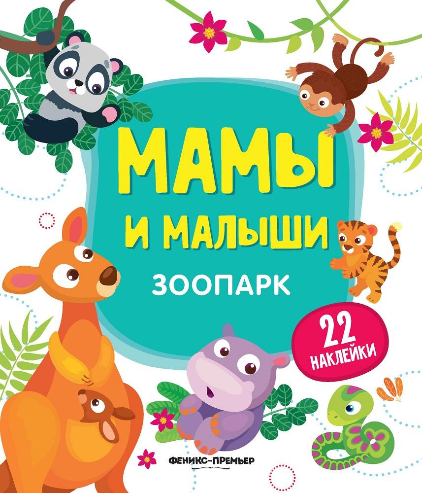 Купить Разумовская Ю. Книжка с наклейками Мамы и малыши: Зоопарк , Феникс, Россия