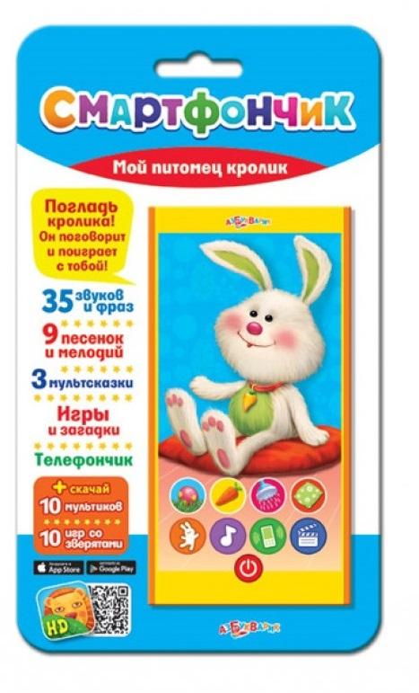 """Смартфончик Азбукварик """"Мой питомец кролик"""" 055-4(105-2)"""