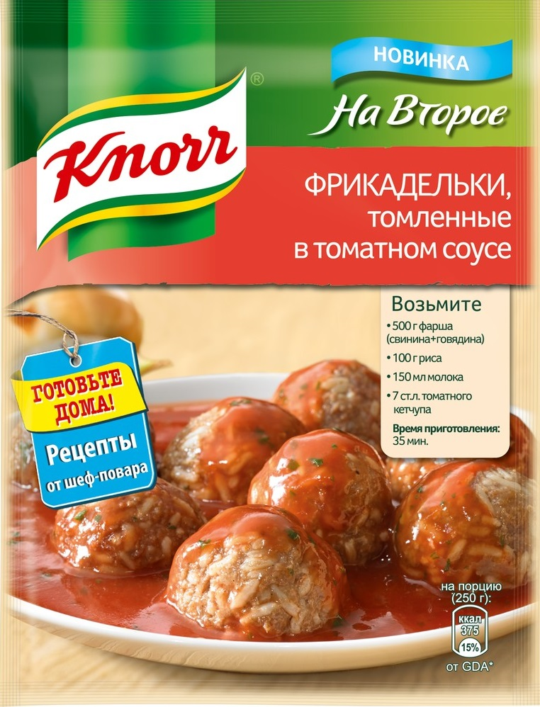 """Приправа Knorr """"На второе"""" Фрикадельки, томленные в томатном соусе, 44гр"""