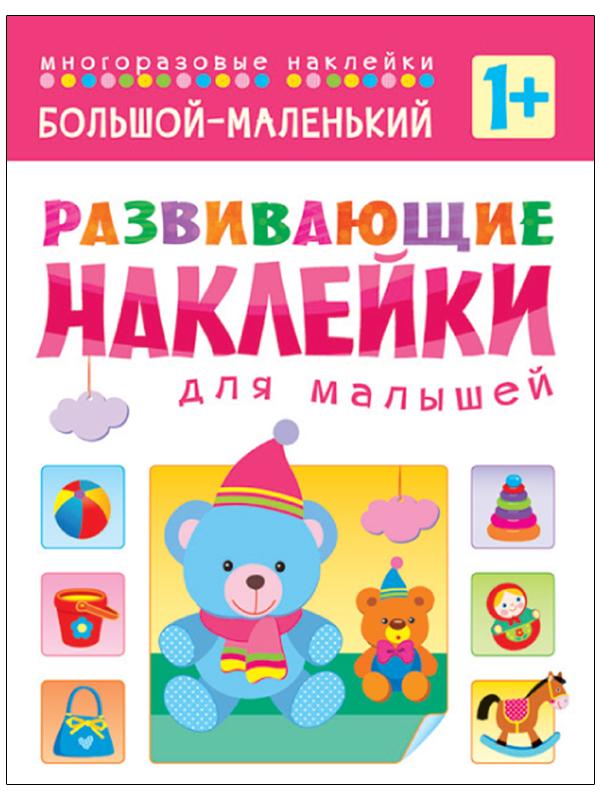 Купить Развивающие наклейки для малышей Большой-маленький , Мозаика-Синтез, Россия