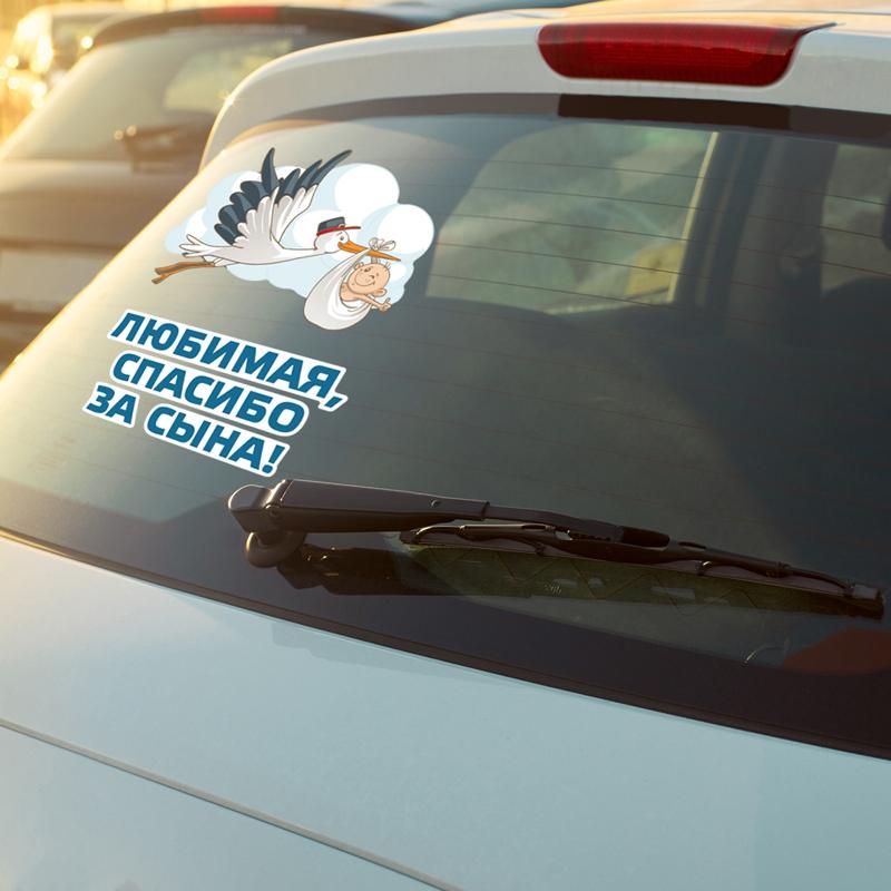 Купить Набор виниловых наклеек Decoretto Радостное событие на автомобиль, Россия