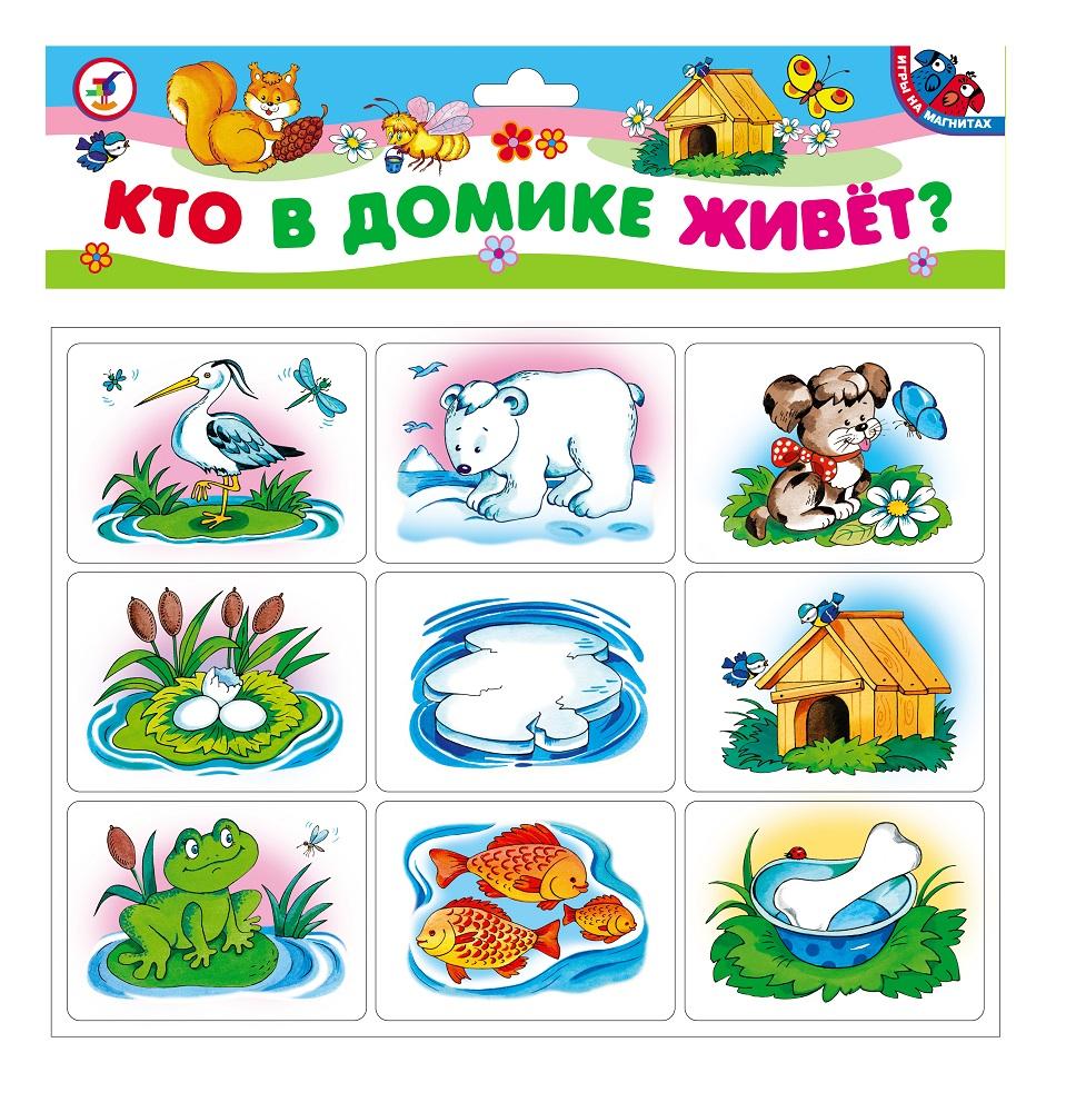 Купить Магнитная развивающая игра Кто в домике живет , Дрофа-Медиа, Россия