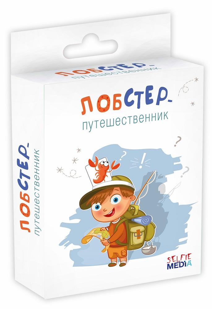 Купить Игра настольная Selfie media Лобстер-путешественник , Россия