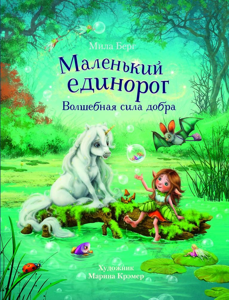 Купить Мила Берг Бестселлер для детей Маленький единорог.Волшебная сила добра , Стрекоза, Россия