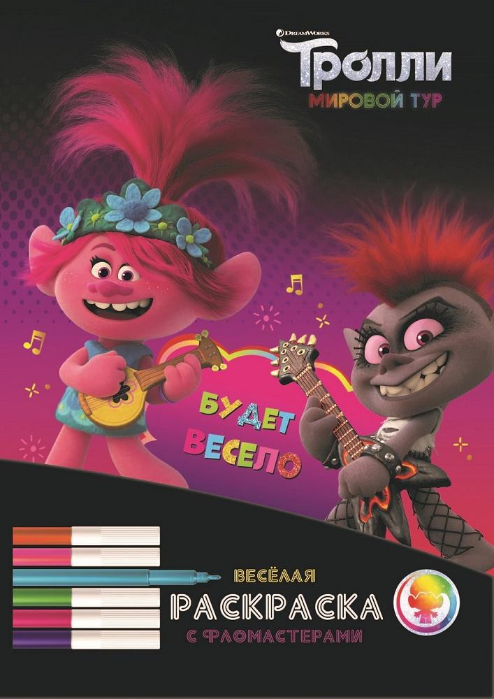 Купить Раскраска ND Play Тролли Мировой тур. Будет весело! , с фломастерами, Россия