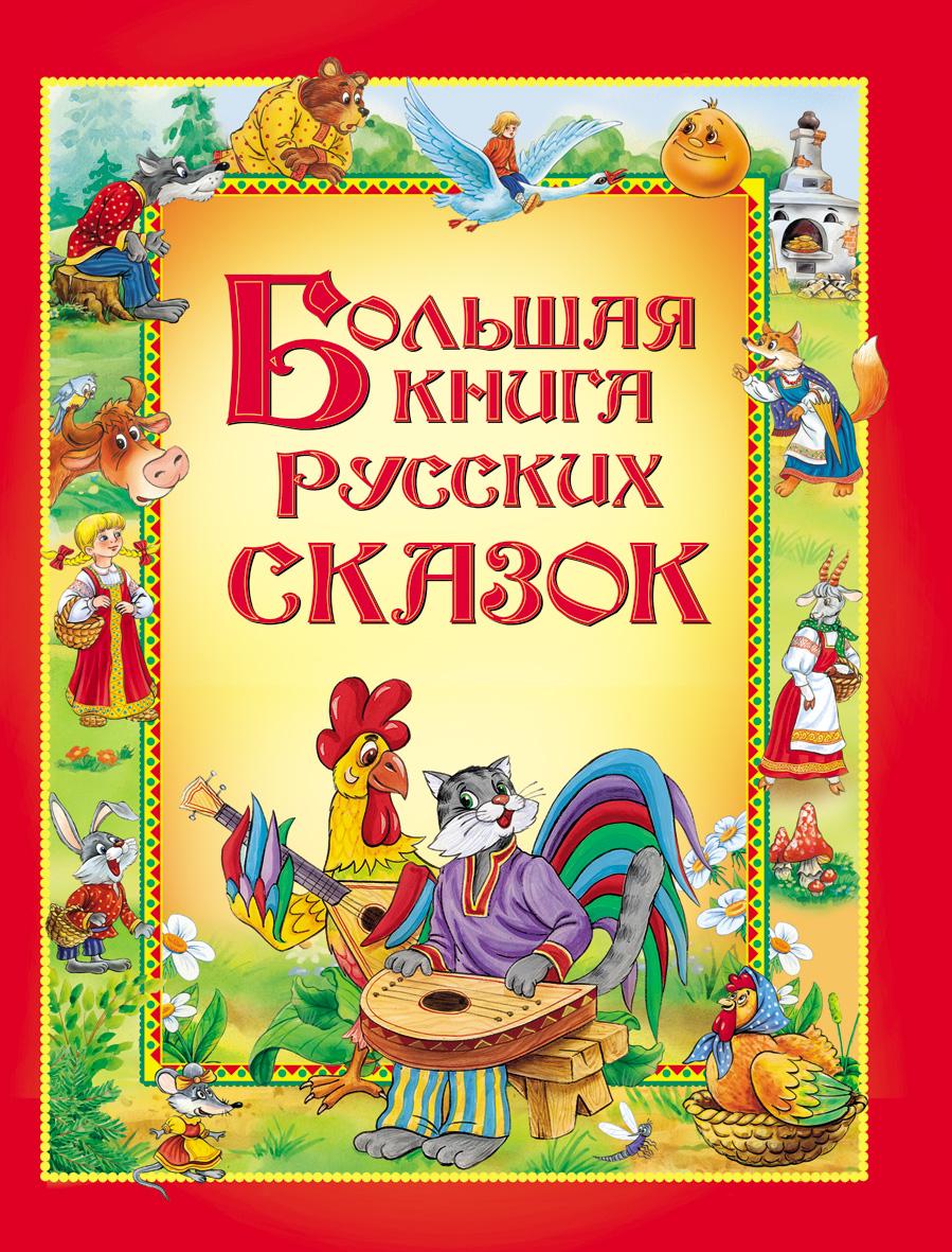 Книжки сказок картинки