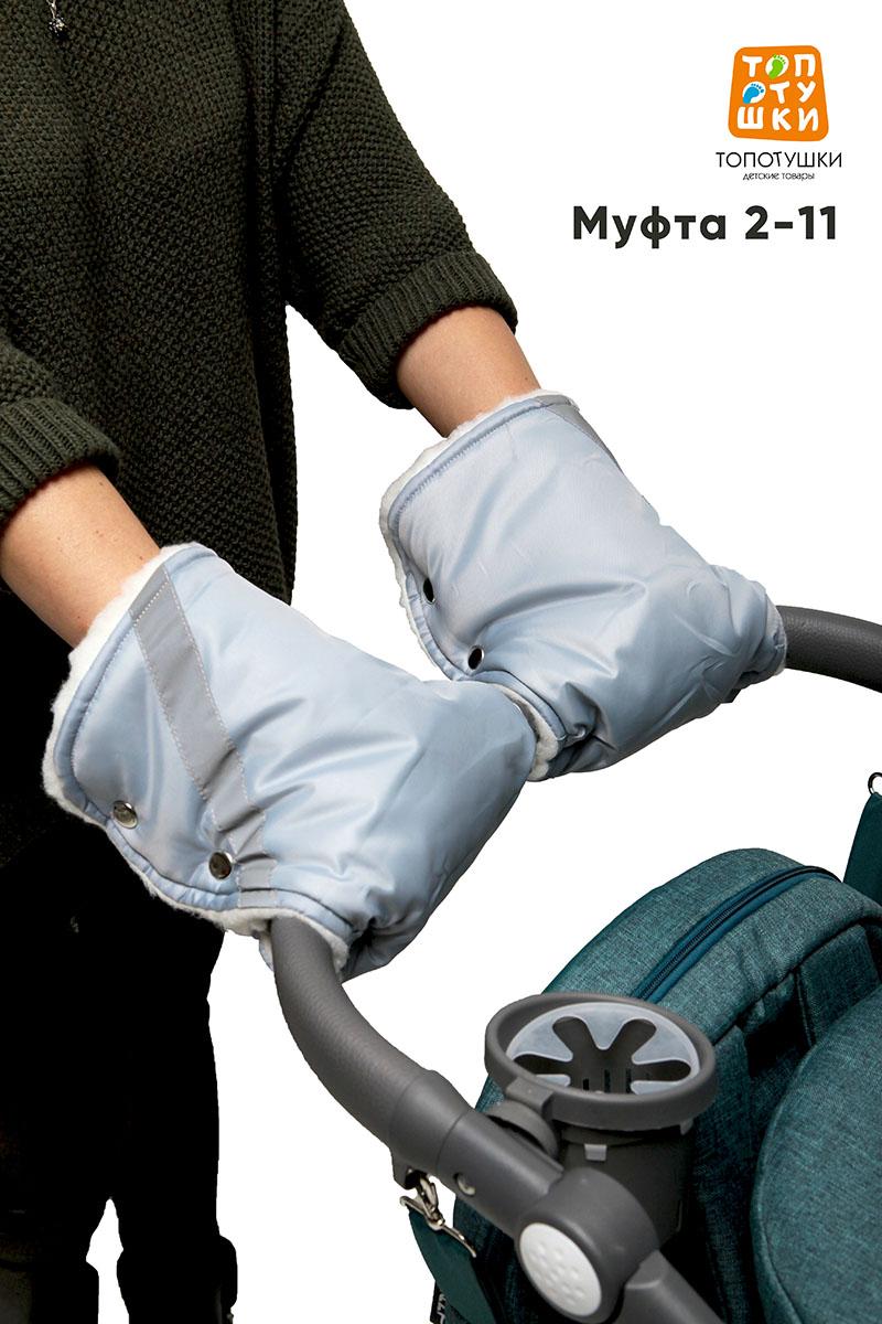 Муфта-варежки Топотушки 2-11 (цвета в ассорт.) фото