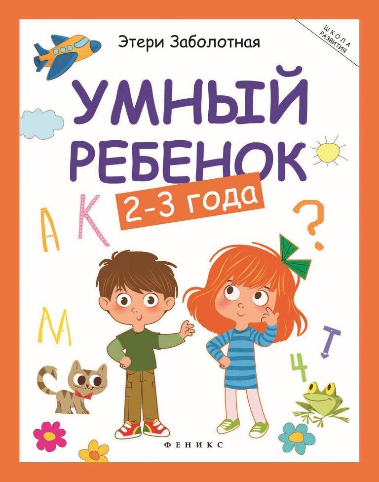 Купить Этери Заболотная. Умный ребенок: 2-3 года , Феникс, Россия