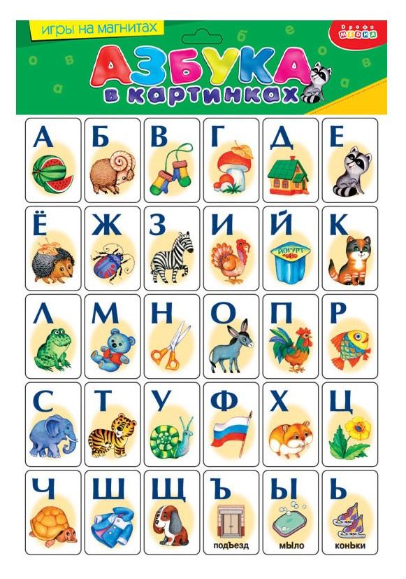 Купить Магнитная развивающая игра Азбука в картинках , Дрофа-Медиа, Россия
