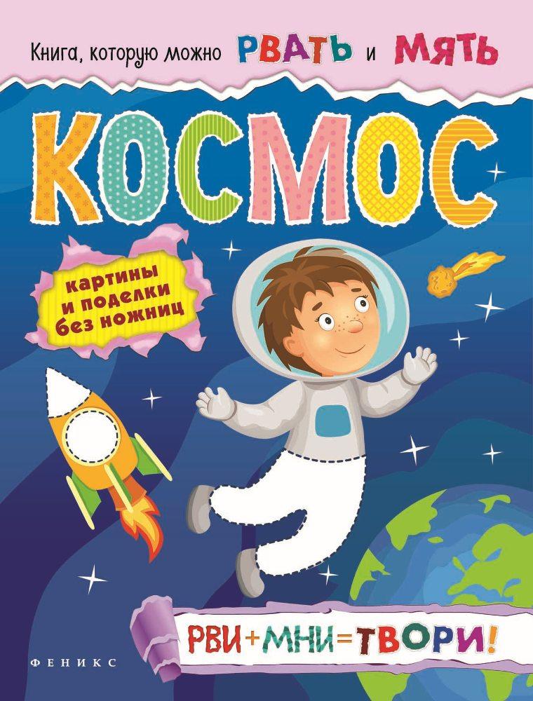 Купить Книжка для творчества Космос , Феникс, Россия