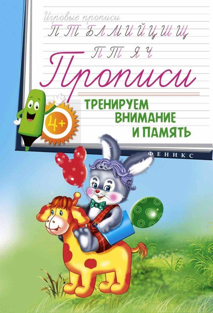 Купить Игровые прописи: Тренируем внимание и память 4+ , Феникс, Россия