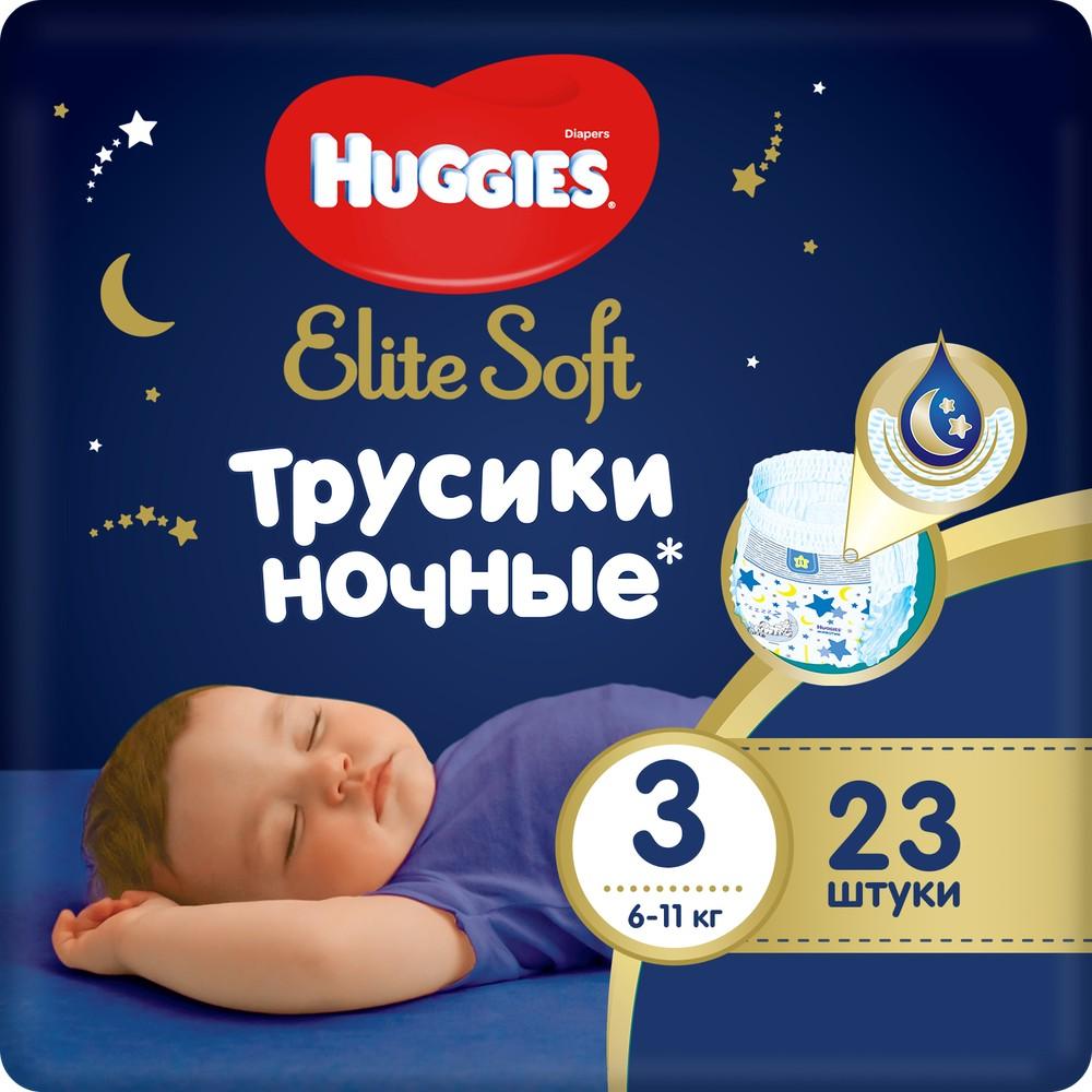 Ночные трусики-подгузники Huggies Elite Soft 3, 6-11кг, 23шт.