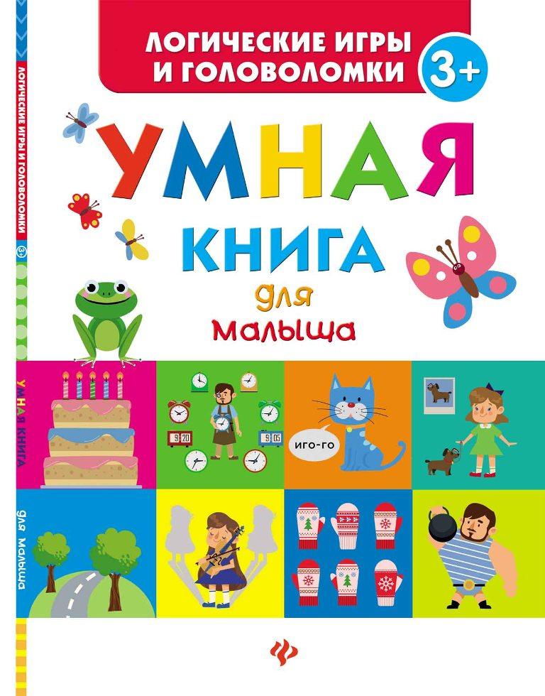 Купить Логические игры и головоломки : Умная книга для малыша, Феникс, Россия