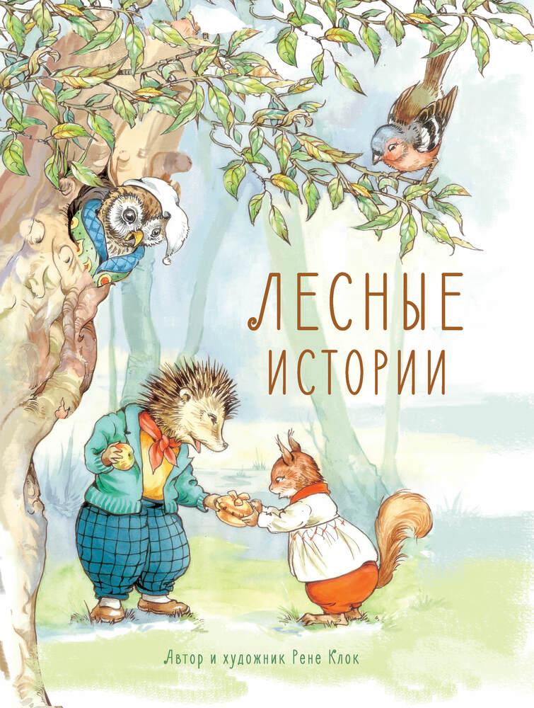 Купить Рене Клок Детская художественная литература Лесные истории , Стрекоза, Россия