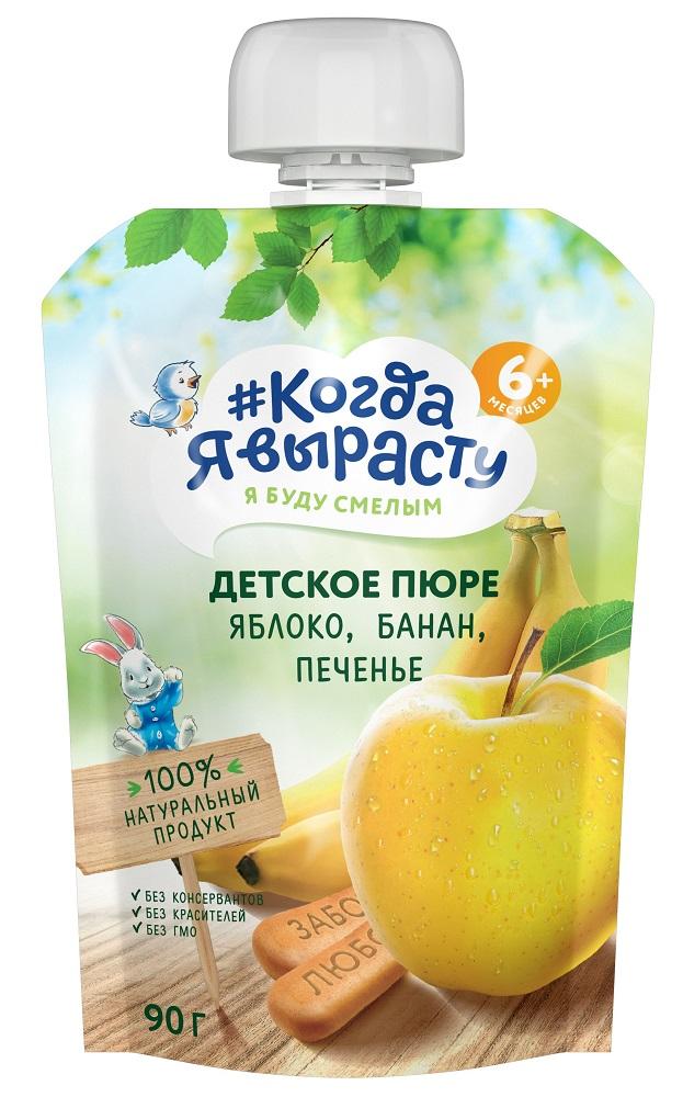 Купить Пюре Когда Я вырасту Яблоко, банан, печенье, пауч, 90гр, Россия