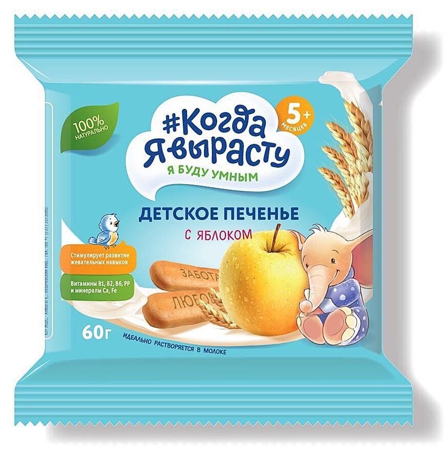 Купить Печенье Когда Я вырасту с яблоком, 60гр, Россия