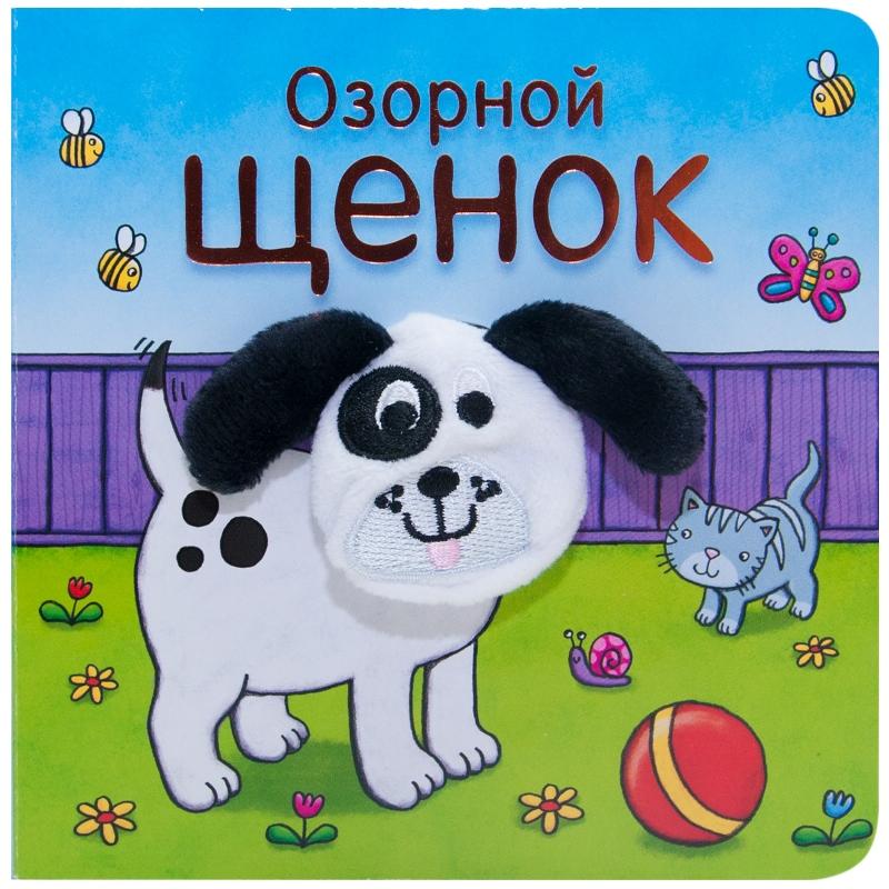 """Книжка-игрушка с пальчиковой куклой """"Озорной щенок"""" фото"""