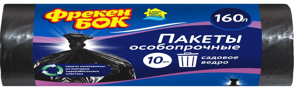 Купить Пакеты для мусора Фрекен Бок LD, особопрочные, 160л, 10шт., Украина