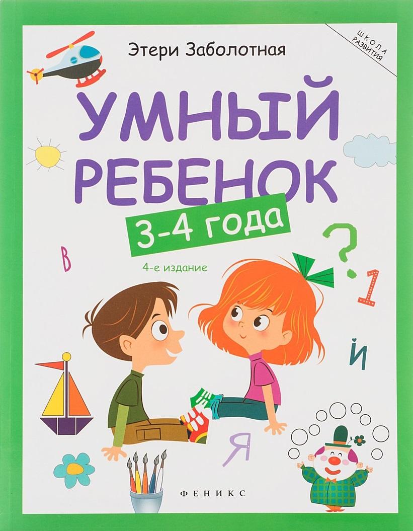 Купить Этери Заболотная Умный ребенок: 3-4 года , Феникс, Россия