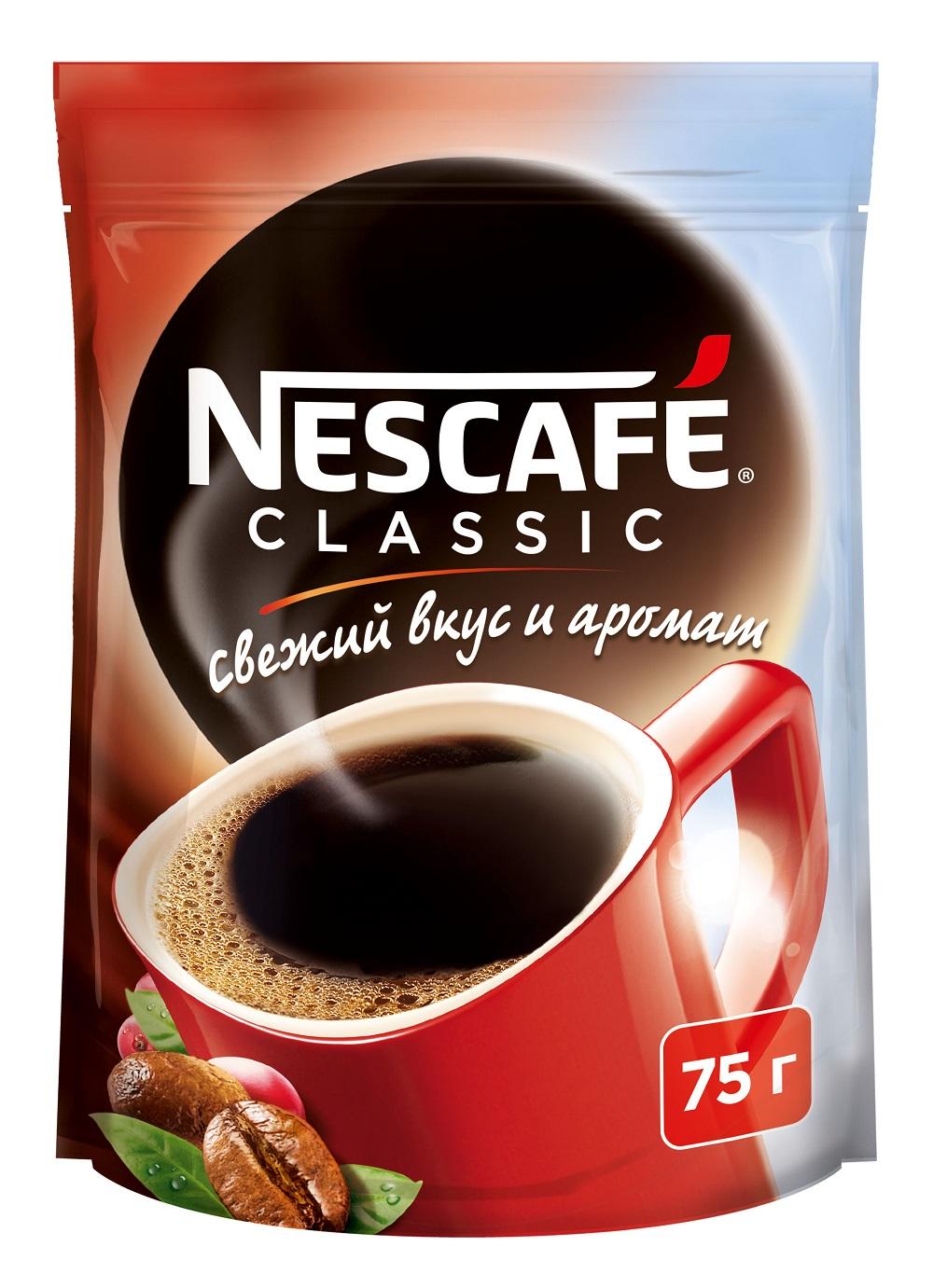 Кофе Nescafe Classic растворимый, 75гр