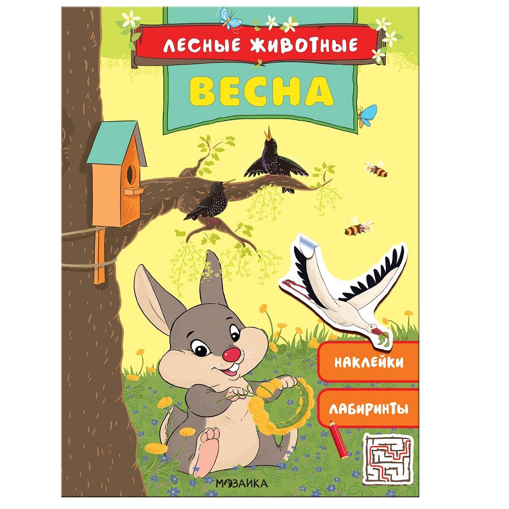 """Книга с наклейками """"Лесные животные. Весна"""" фото"""